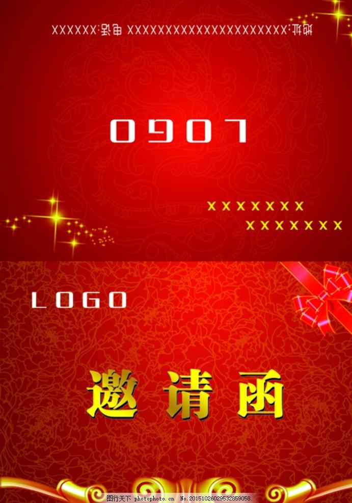 邀请函 红色 喜庆 庆祝 金色 公司 活动 精选素材 设计 广告设计 广告