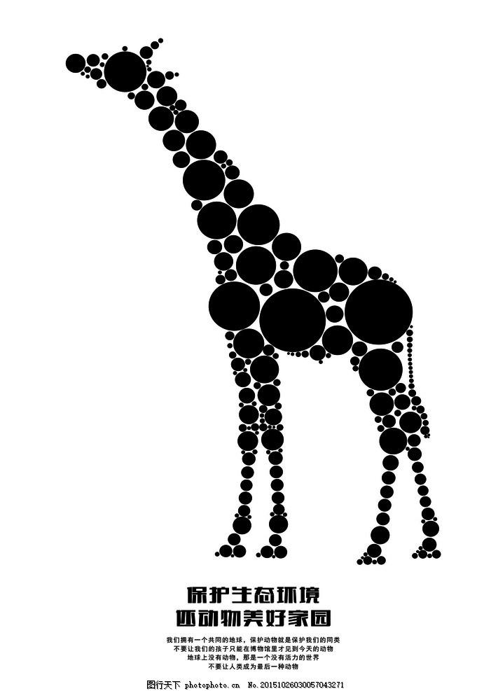 保护动物公益海报设计 环保 宣传海报 长颈鹿