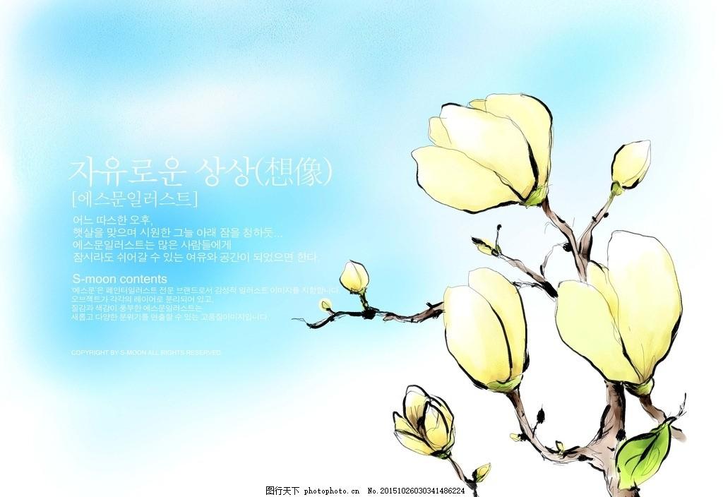 黄色花朵 蓝色背景 诗情画意 梦幻背景 韩国素材 ps风景素材 设计 psd