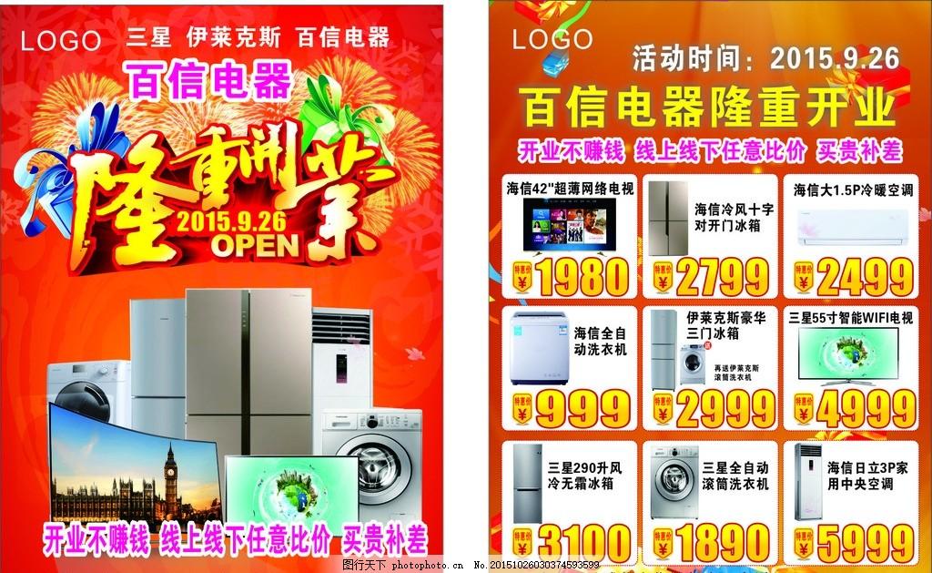 隆重开业 家用电器 冰箱 洗衣机 电视 空调 传单 设计 广告设计 dm