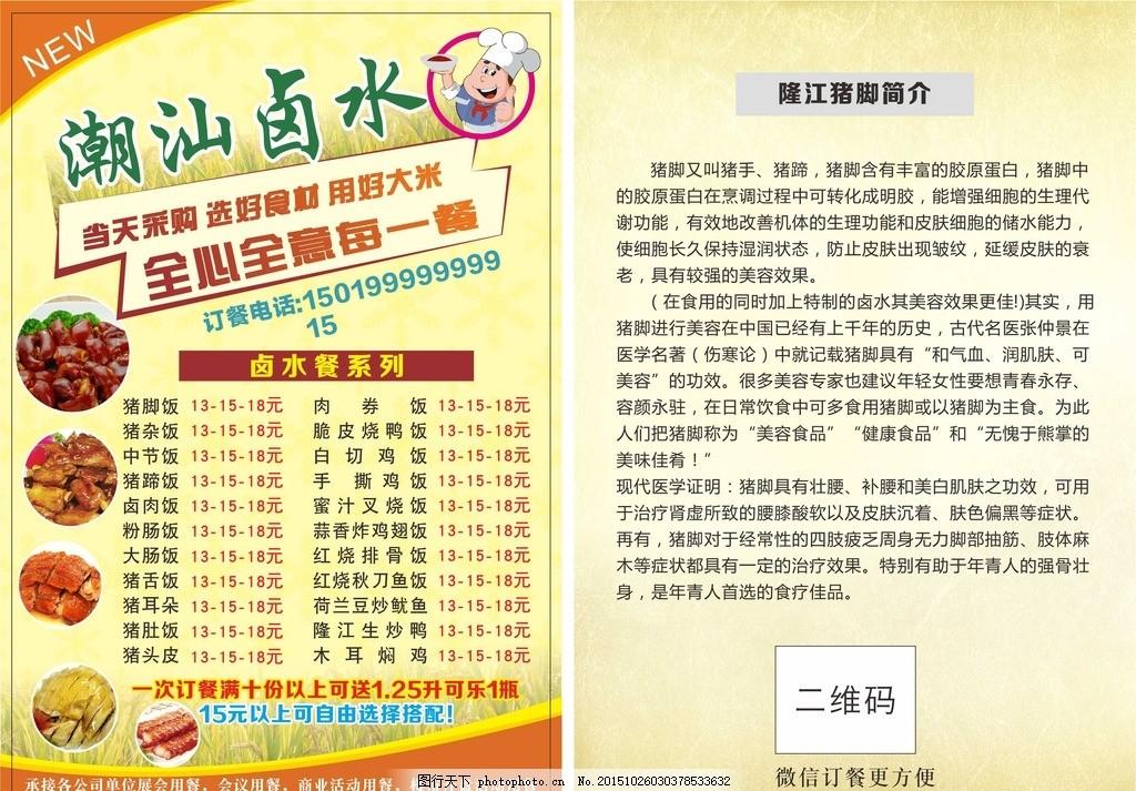 隆江猪脚饭 白切鸡饭 叉烧饭 特色小吃 潮汕卤水王 dm宣传单 设计