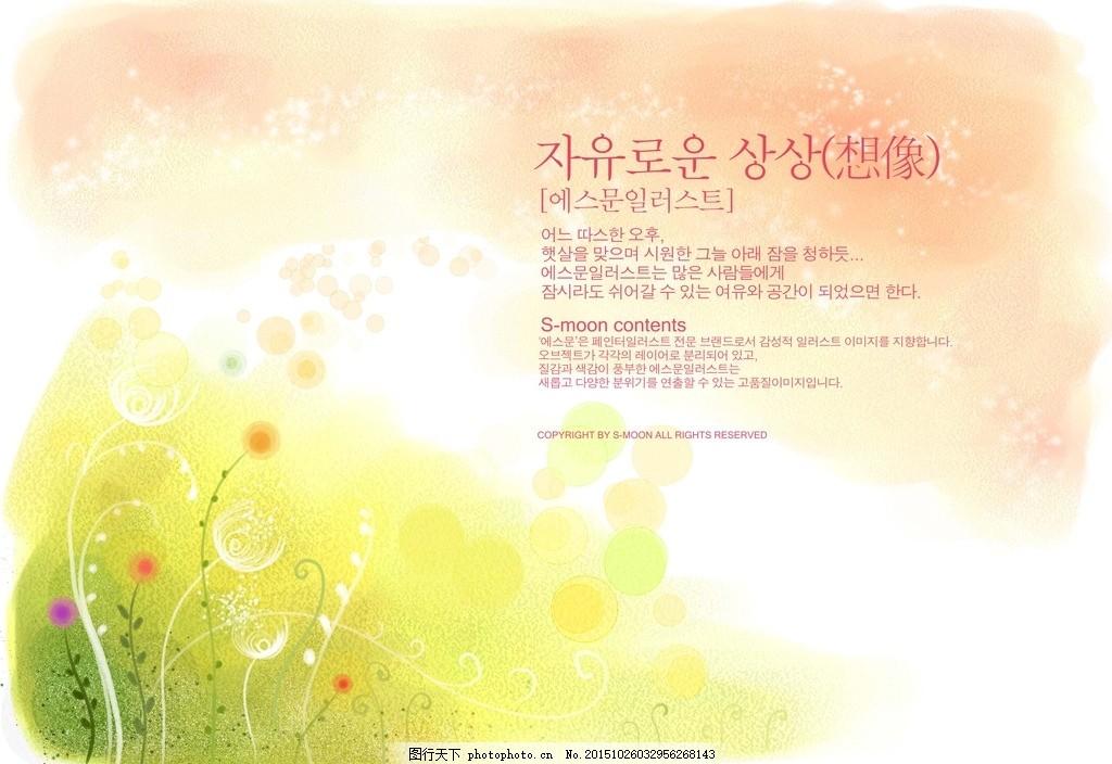 黄色背景 花 诗情画意 梦幻背景 韩国素材 ps风景素材 设计 psd分层素
