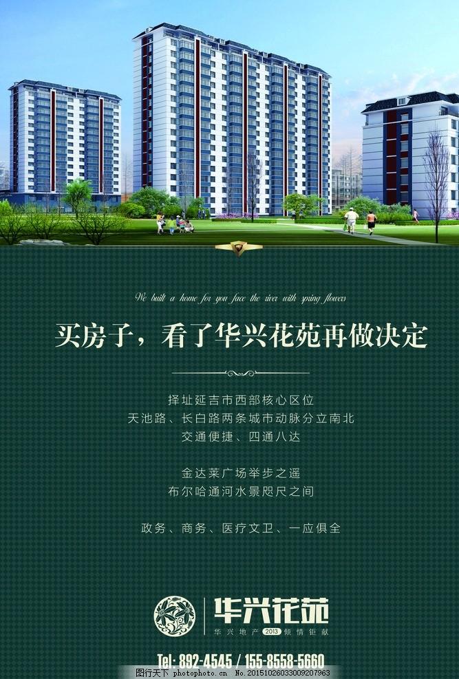 昌吉华兴生态旅游景区