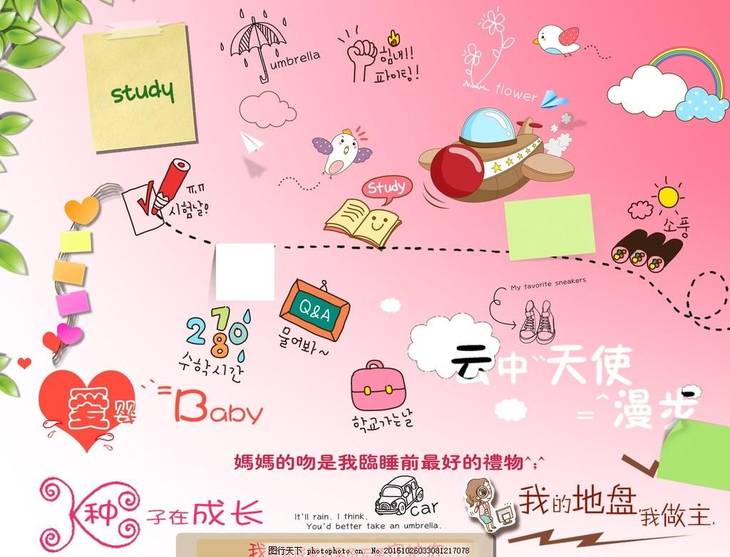 可爱卡通素材 可爱 卡通 素材 矢量图 韩版 可爱字体 飞机 白云 彩虹