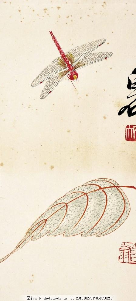齐白石 蜻蜓 写意 水墨画 国画 中国画 传统画 名家 绘画 艺术 设计