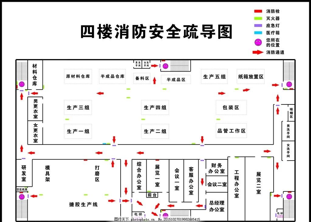 消防平面图 消防 安全 位置 结构 清晰 设计 标志图标 公共标识标志 c