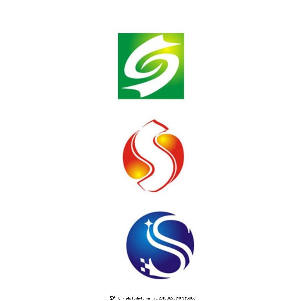 字母s的logo 字母 组合 标识 s的logo 企业标识 设计 标志图标 企业