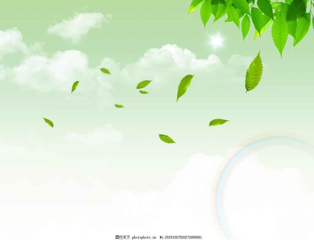 小清新 小清新背景图 绿叶 绿叶背景 背景图 设计 底纹边框 背景底纹