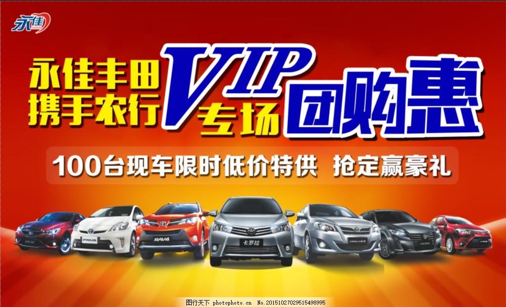 VIP专场团购惠 丰田 农行 车行海报