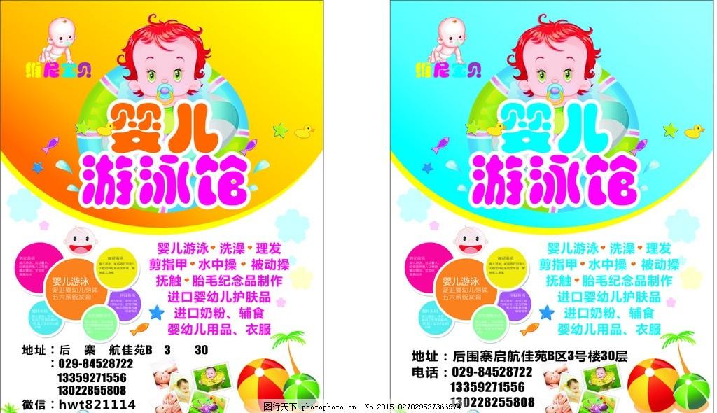 婴儿游泳彩页 游泳馆 宣传单