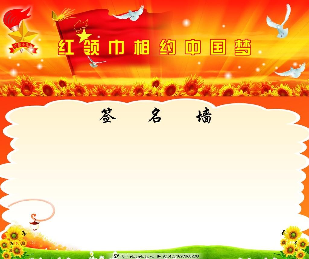 少先队红领巾相约中国梦展板 少先队标志 鸟 红色背景 草坪 菊花