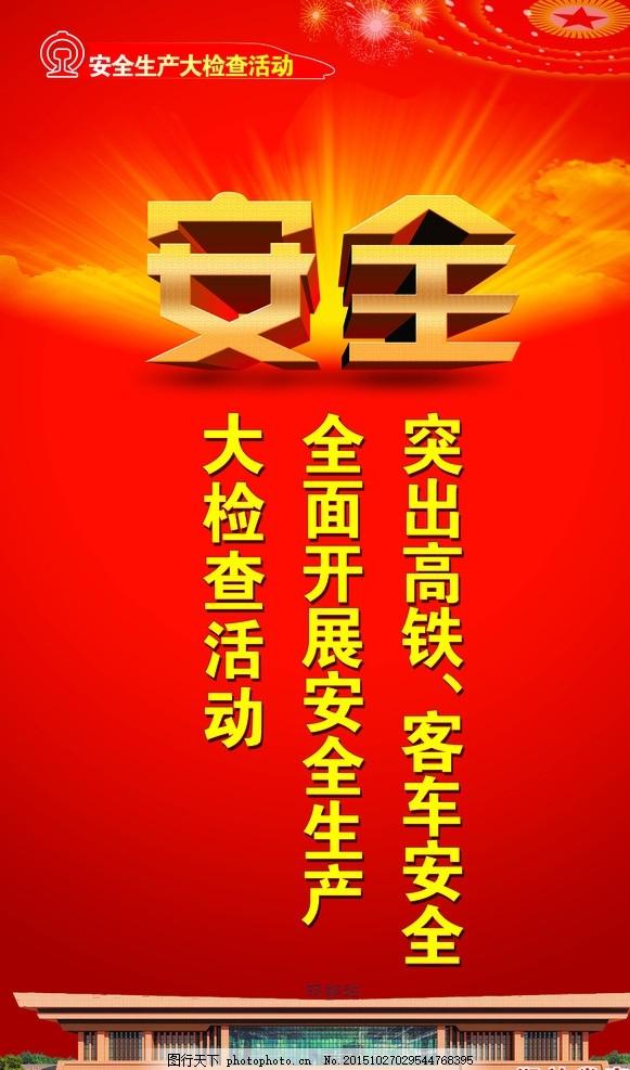 安全 宣传海报 铁路 火车站 红色海报 展板 大检查 立体字 设计 广告