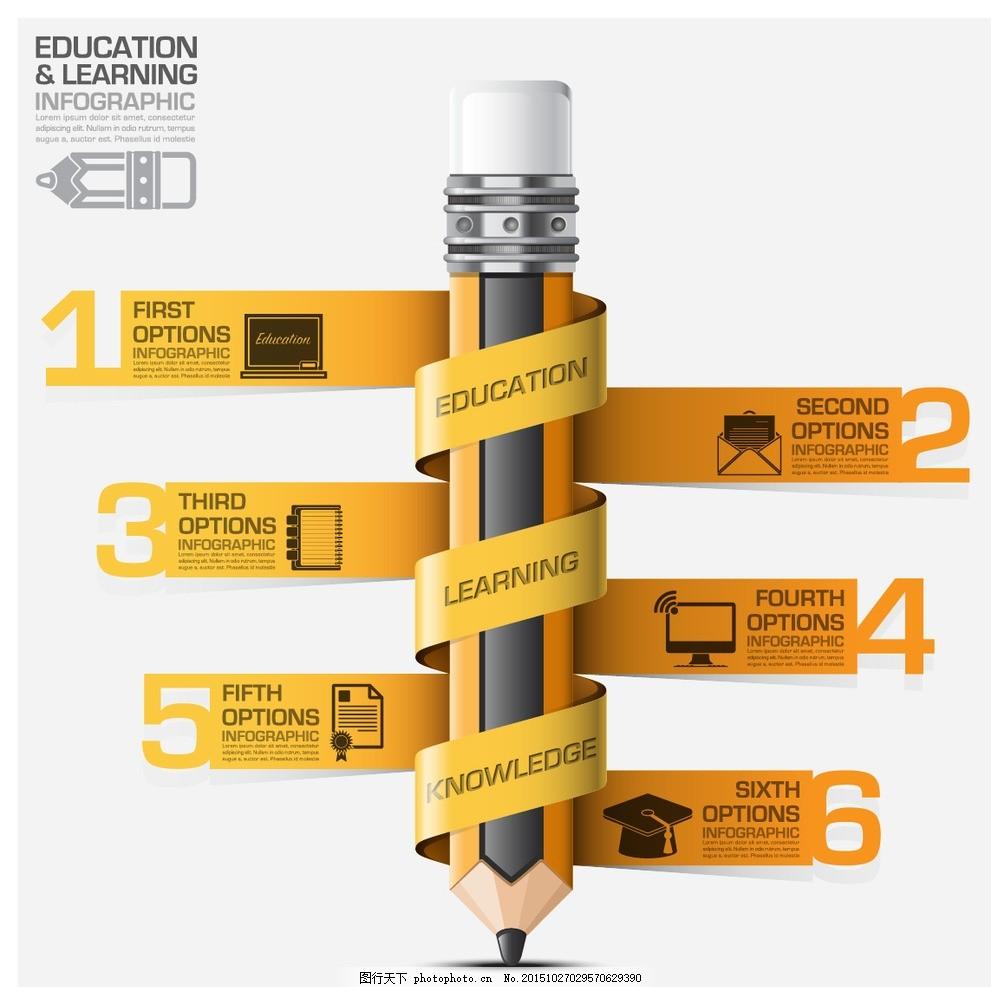 铅笔信息图表 铅笔图表 铅笔目录 创意铅笔 铅笔字 学习用品 小学生用品