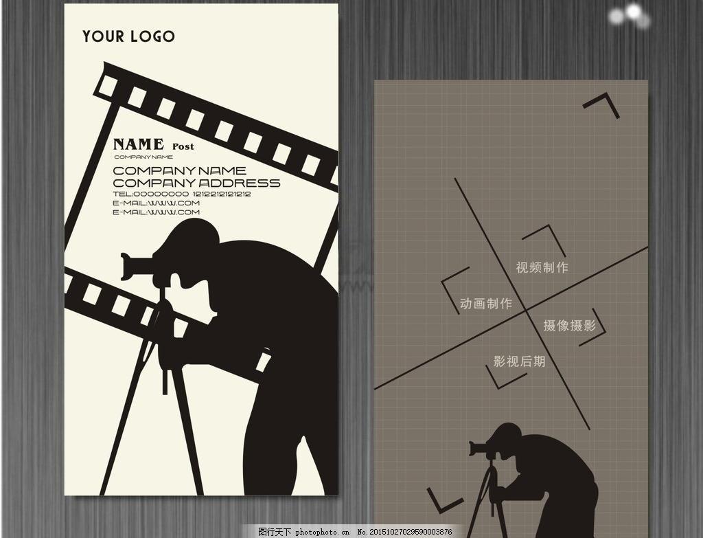 创意摄影 海报 胶卷 折页