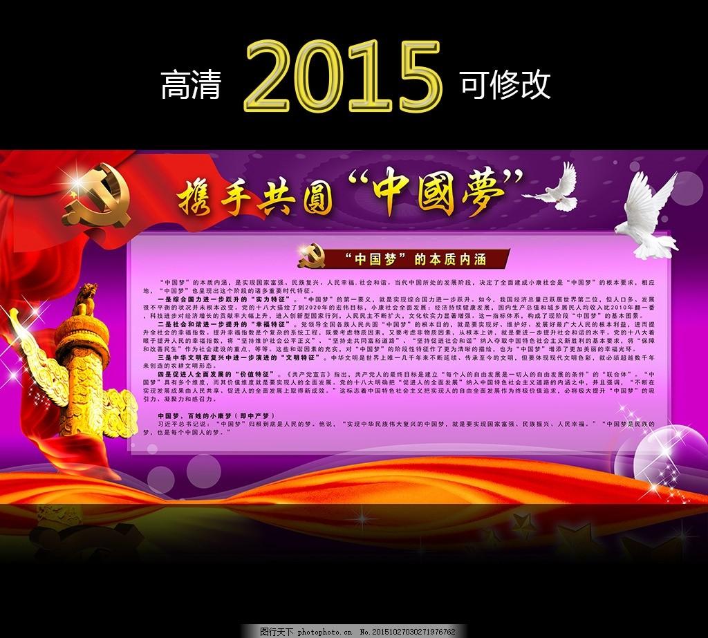 共建中国梦展板背景设计