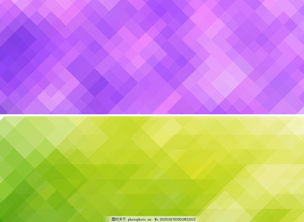 晶格化背景 晶格化 方格 紫色 粉色 绿色 设计 psd分层素材 psd分层
