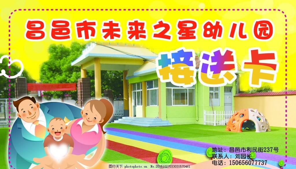 幼儿园卡通接送卡