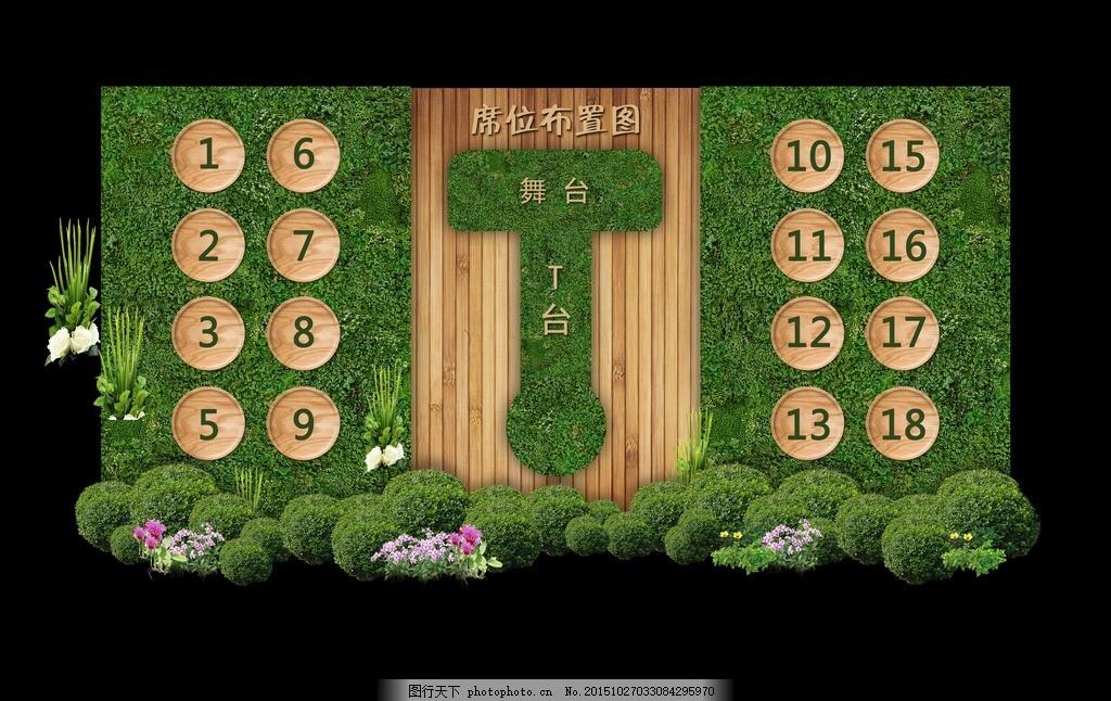 迎宾区 婚庆 迎宾 效果 分层 森系 绿色 设计 psd分层素材 psd分层