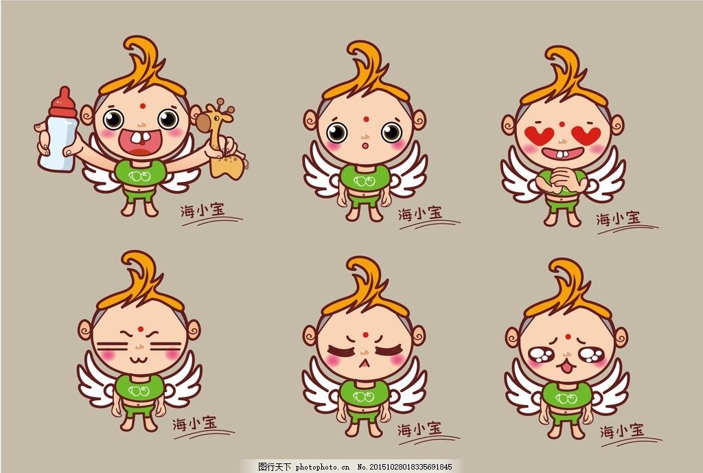 卡通形象设计 宝宝 翅膀 小孩 吉祥物 动漫动画