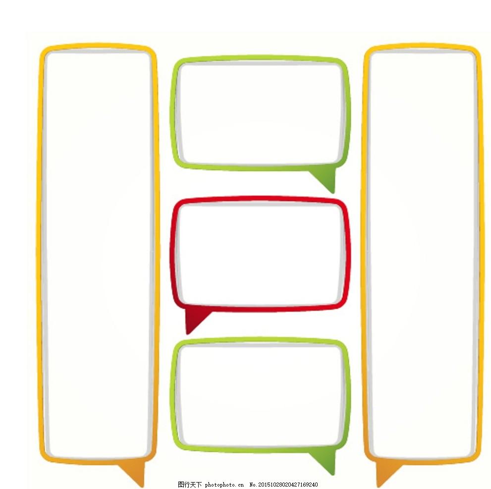 彩色长方形纸质对话框矢量素材