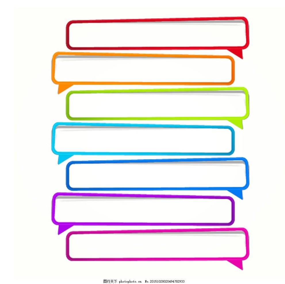 彩色长框型纸质对话框矢量素材