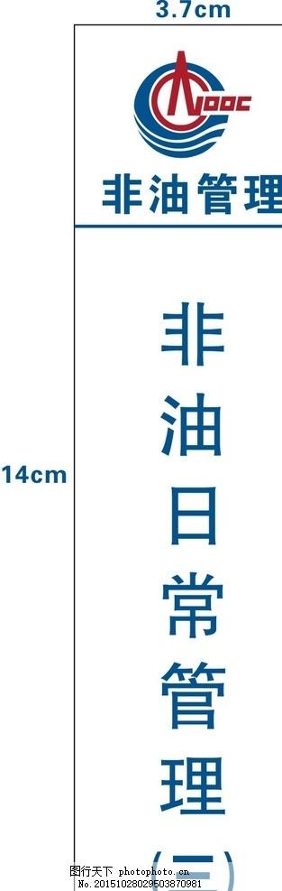 中国海油 油站 日常 管理 海油 设计 广告设计 广告设计 cdr