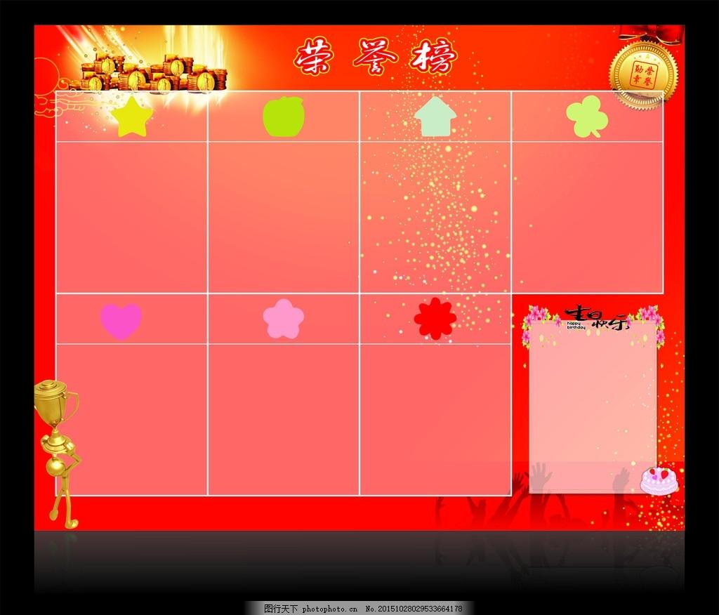荣誉榜 荣誉墙 荣誉背景 荣誉展示 红色背景 背景素材 公司展板 展板
