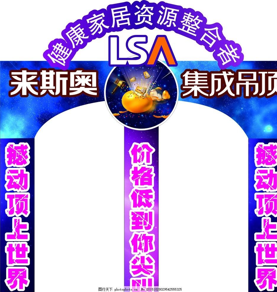 来斯奥 拱门 kt板 电梯 lsa 设计 广告设计 广告设计 cdr