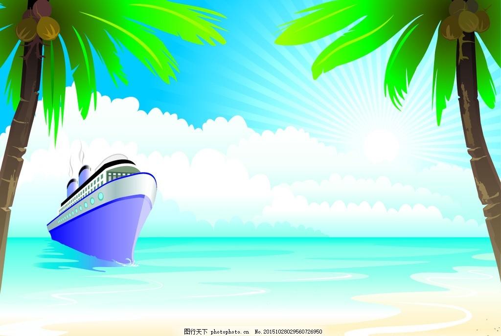 大海和轮船风景