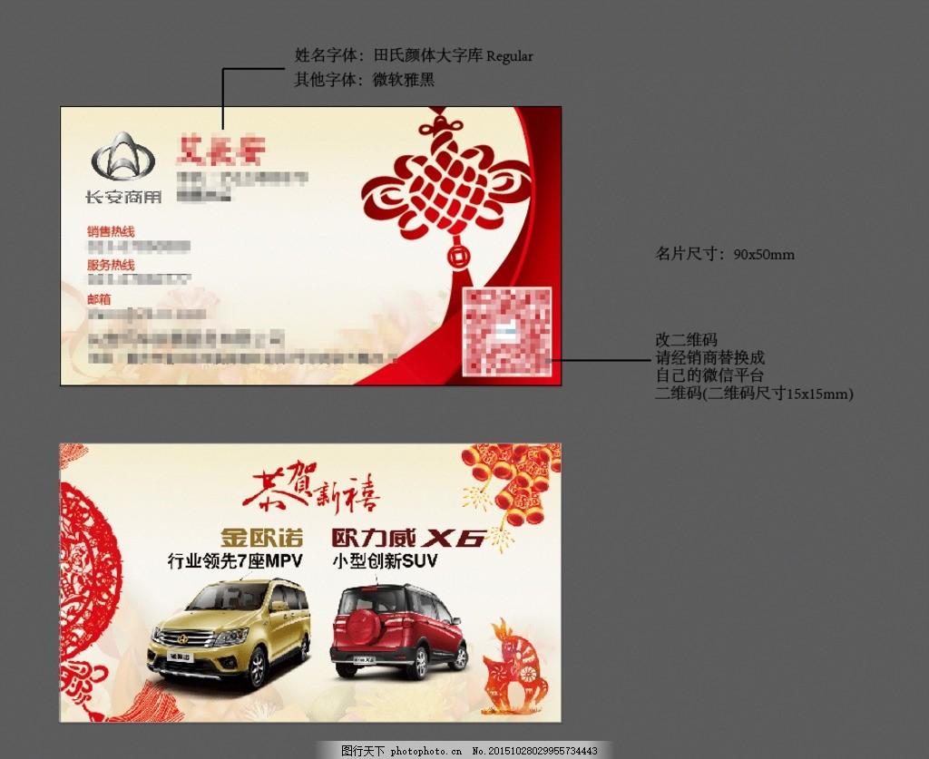 长安汽车春节名片