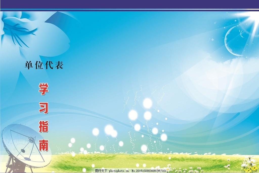 服务指南素材 蓝天白云素材 蓝天 绿草地素材 设计 广告设计 海报设计
