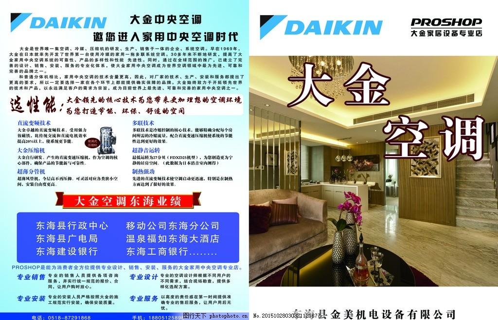 大金空调 单页 宣传单 空调 中央空调 dm单 设计 广告设计 dm宣传单