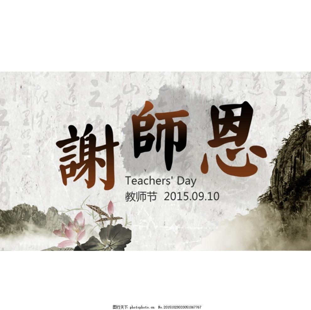 教师节 910 九月十日 谢师恩 感恩 teacher 水墨 荷花 古风 复古 山水