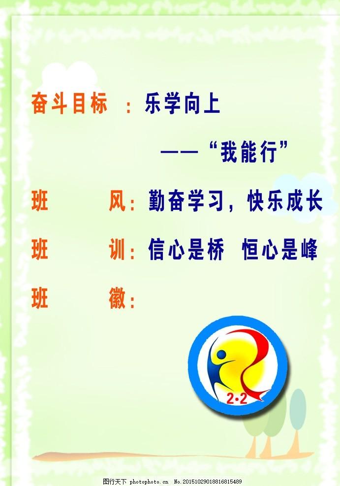 中小学 班风 班训 目标 学校文化 设计 文化艺术 传统文化 300dpi psd