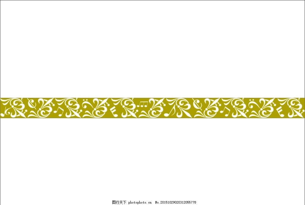 音符条纹装饰 音符 条纹 装饰 边框 元素 矢量 花纹 花边 设计 底纹
