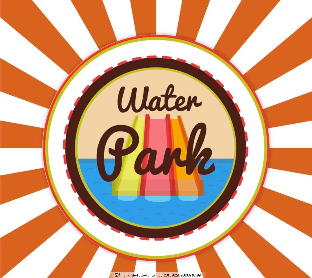 矢量素材 创意 水上乐园 水上滑梯 游乐场 游乐园 放射状 光芒 休闲