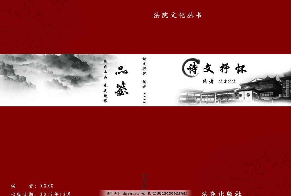 红色画册封面 水墨山水 江南水乡 品鉴 诗集画册 古风画册 设计 广告