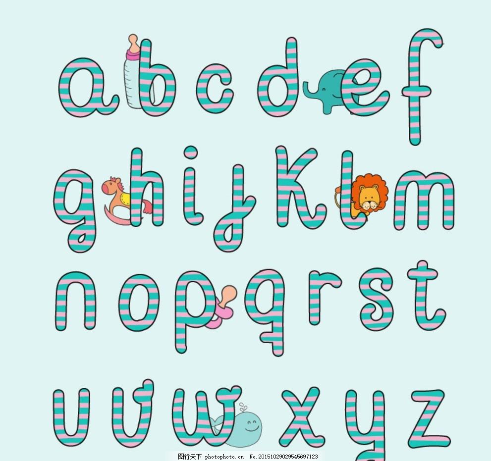 26个小写英文字母 字母设计 手绘字母 彩色字母 26个英文字 大小写
