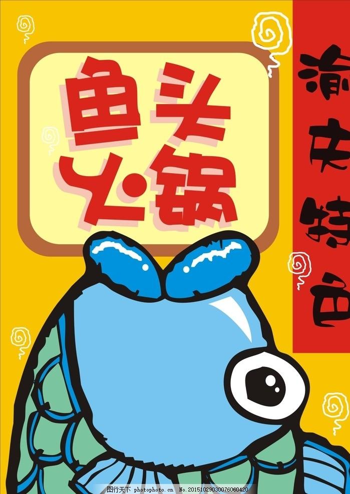 鱼头火锅pop 美食海报 鱼头 火锅 pop 手绘 pop手绘海报 设计 广告