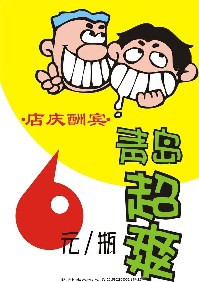 pop手绘 青岛超爽手绘 pop海报 青岛啤酒手绘 卡通人物 手绘人物 pop