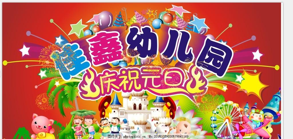 幼儿园 喷绘 海报 元旦 节日