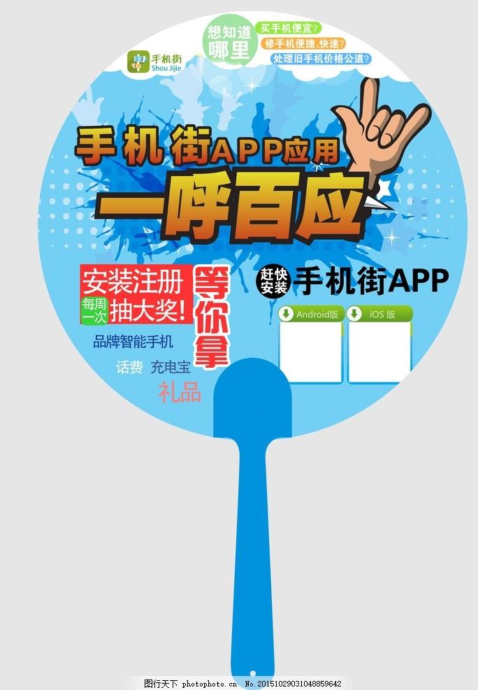 广告扇子 扇子 圆形扇 促销扇 活动扇 设计 广告设计 其他 300dpi psd