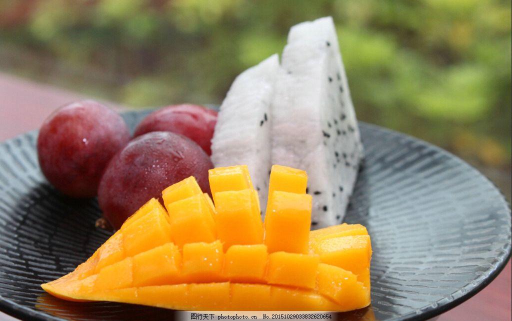 水果拼盘 水果 新鲜水果 拼盘 芒果 红提 火龙果 摄影 其他 图片素材图片