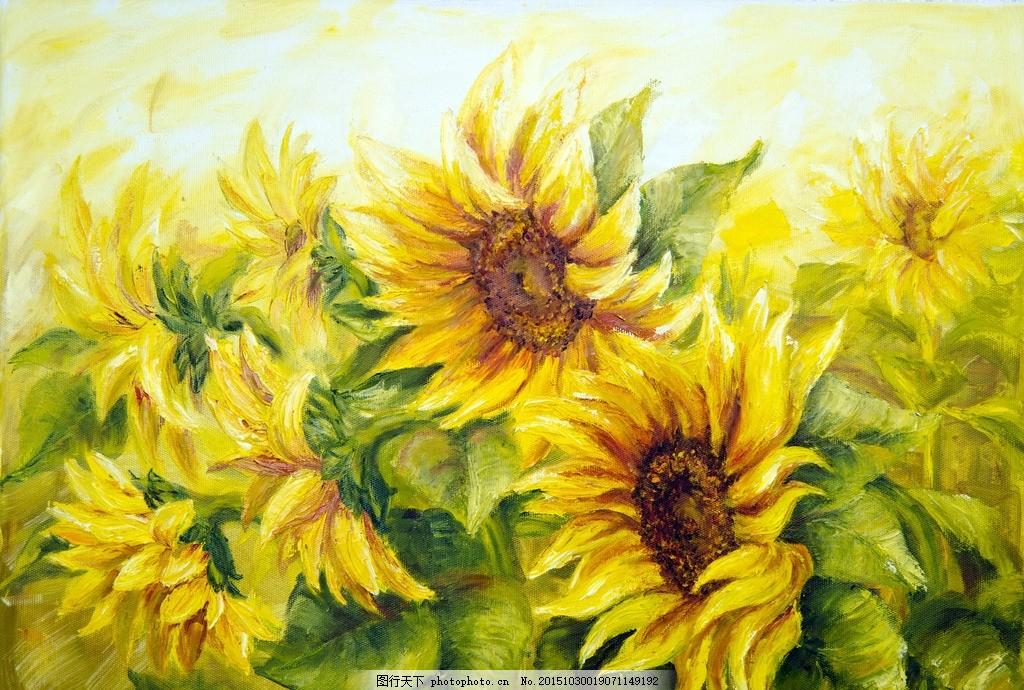 水彩画 风景油画 向日葵 水粉画 欧式古典 世界名画 西方油画