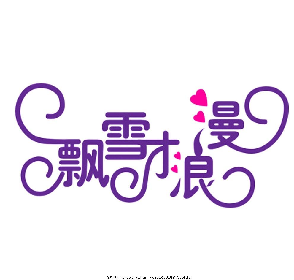 美术字 艺术字 logo字 标识字 矢量图美术字 设计 标志图标 企业logo图片