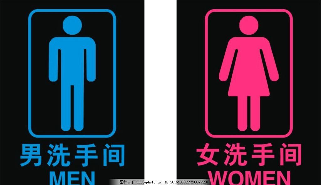 卫生间标识 卫生间标志 学校卫生间 儿童卫生间 公共卫生标识 广告