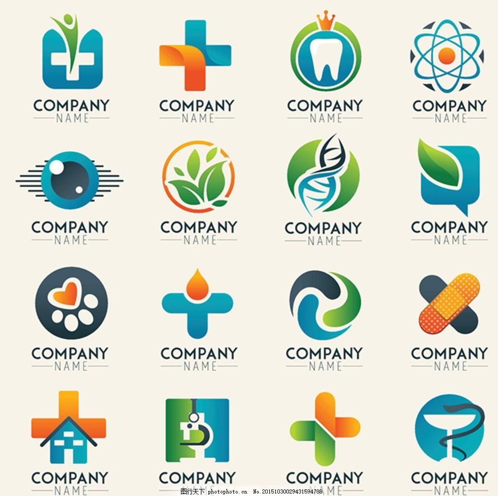 广告设计 logo设计  医疗标志 医疗图标 医护图标 医院图标 医疗logo