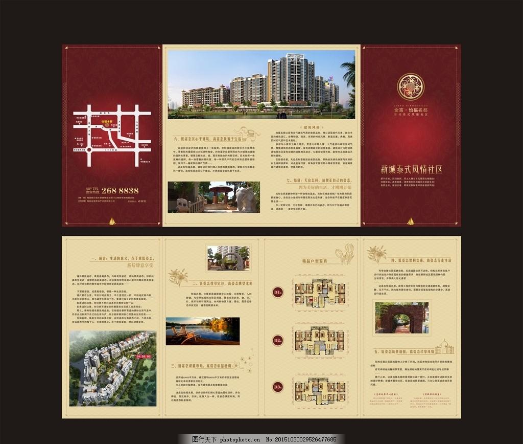 房地产折页 房地产 折页 宣传单 红色 金色边框 欧式 大象 花 矢量图