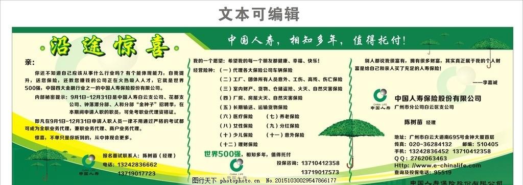 中国人寿,保险 展板 标志 险种 中国人寿标志 清