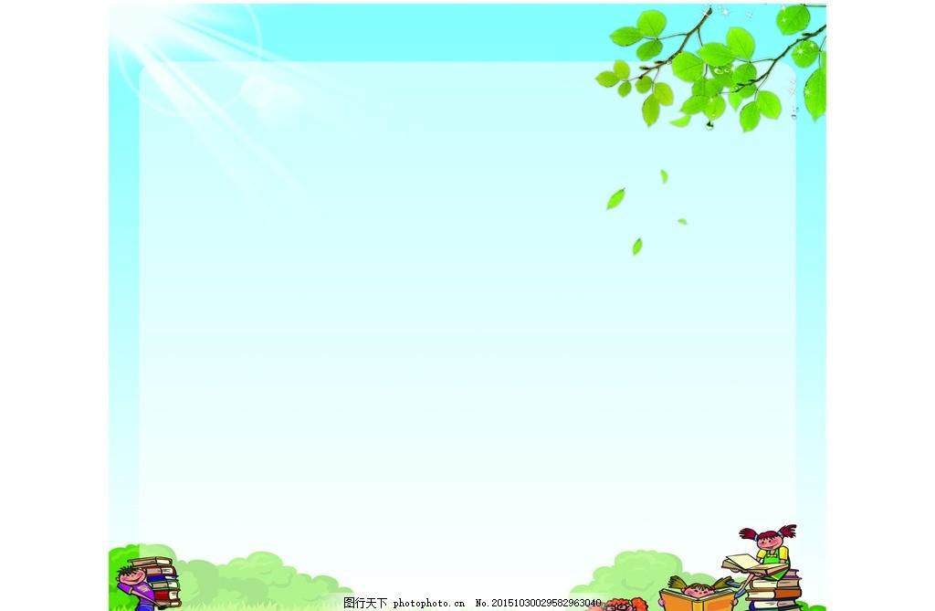 蓝天 白云 绿草地 psd 小学背景 娃娃 展板 幼儿园展板 卡通展板 校园
